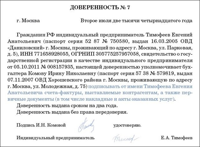 Генеральная доверенность на право подписи у нотариуса