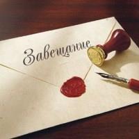 Раздел - завещание - Нотариальная контора