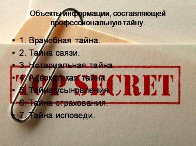 Нотариальная тайна и ответственность нотариуса - Нотариальная контора