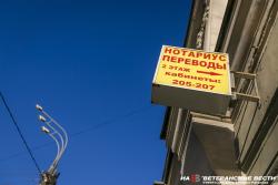 Сделки с недвижимостью: опыт и практика европейских государств - Нотариальная контора