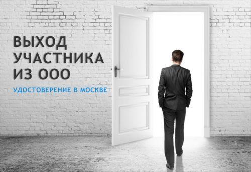 Нотариальное заверение заявление о выходе участника из ООО - удостоверение у нотариуса в Москве