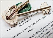 Купля-продажа квартиры - Нотариальная контора