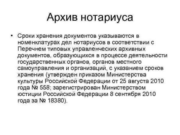 Принятие на хранение документов нотариусом в Москве
