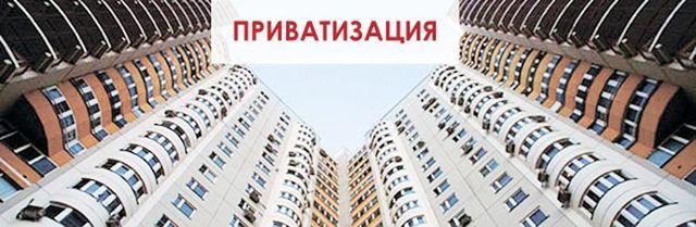 Отказ от приватизации жилья в Москве