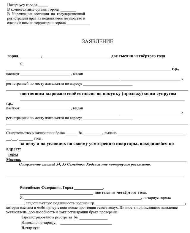 Заверить согласие у нотариуса в Москве