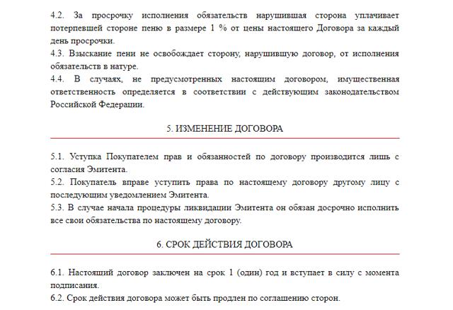 Опционный договор и опцион на заключение договора у нотариуса