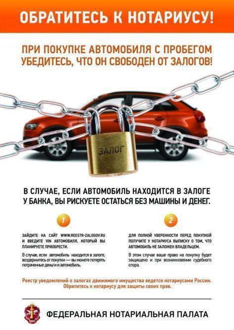 Регистрация залога движимого имущества у нотариуса в Москве