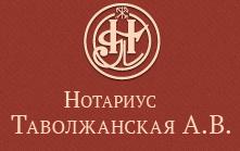 Нотариус Таволжанская Анна Владиславовна