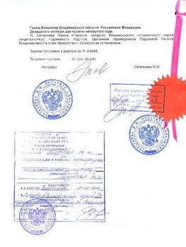 Нотариально заверить копии документов в Москве