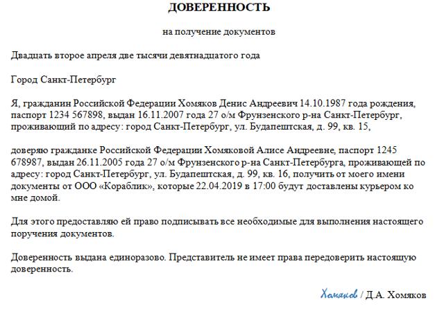 Доверенность на подачу и получение документов у нотариуса в Москве