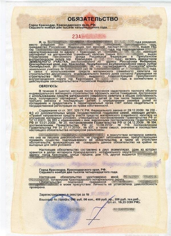 Удостоверение обязательства у нотариуса в Москве