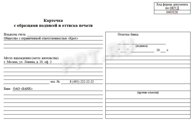 Удостоверение подлинности подписи на банковской карточке