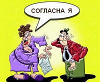 Согласие супруга на совершение сделки
