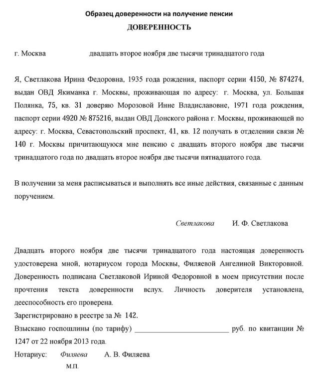 Стоимость доверенности на получение пенсии у нотариуса в Москве