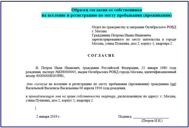 Согласие на регистрацию