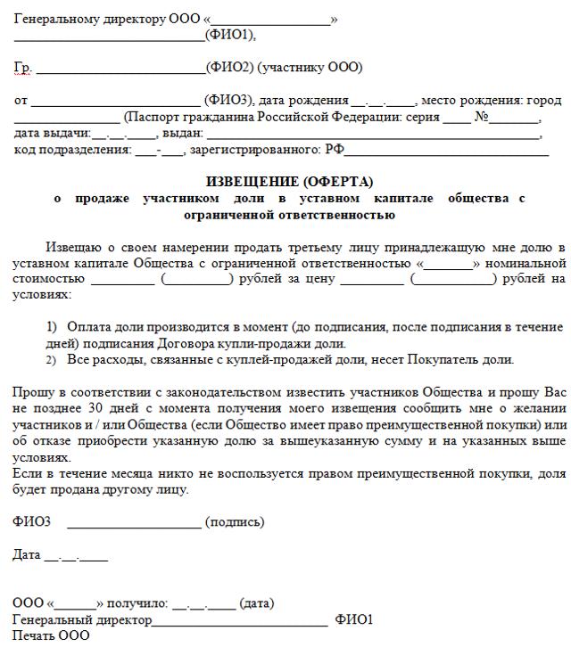 Удостоверение требования участника ООО о выкупе доли обществом у нотариуса