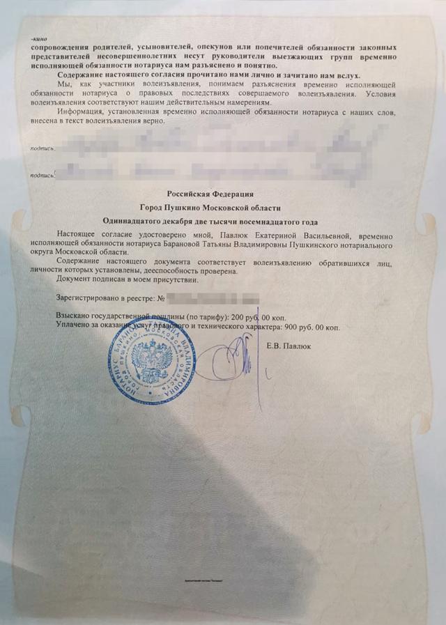 Согласие на выезд ребенка за границу - оформить разрешение у нотариуса
